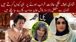 Big Secret behind imran khan Marriage | Who Is Bushra Manika