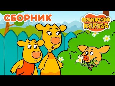 Оранжевая Корова 🍊 Все серии подряд (1-8) на канале Союзмультфильм 2019 HD