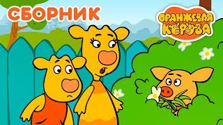 Оранжевая Корова 🍊 Все серии подряд 1 8 на канале Союзмультфильм 2019 HD