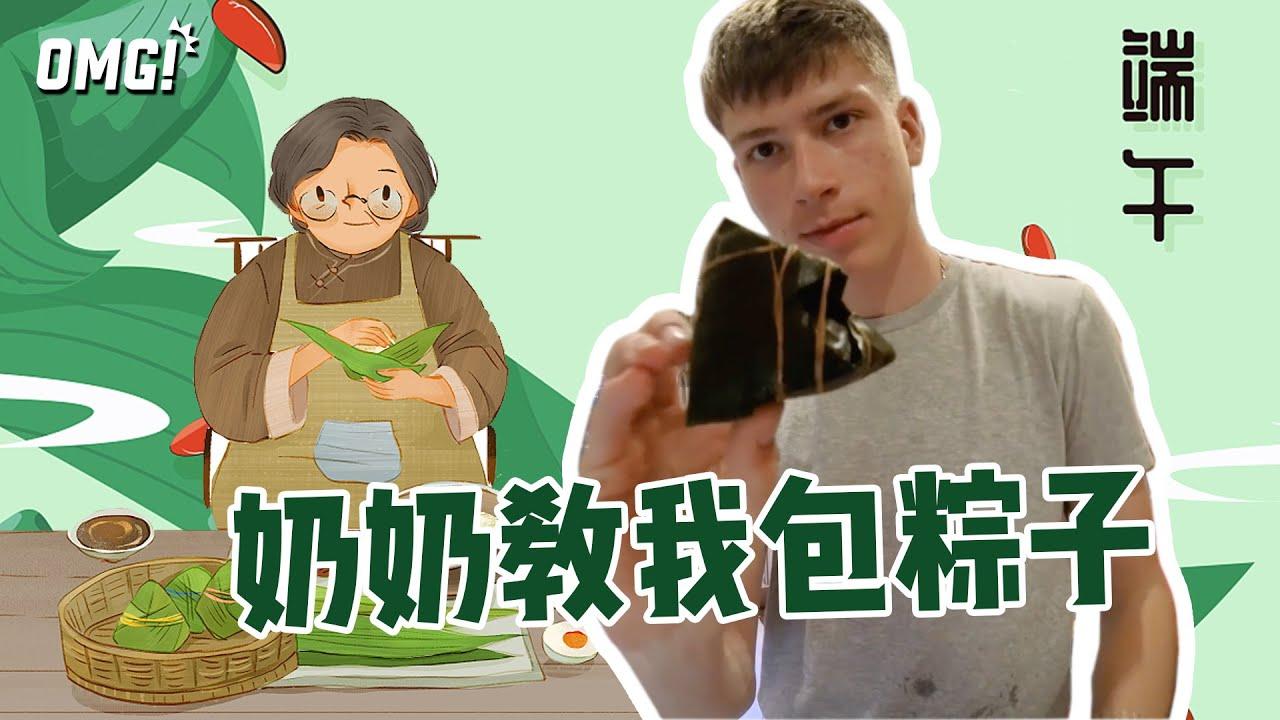 端午节到了!中国奶奶教英国孙子包粽子