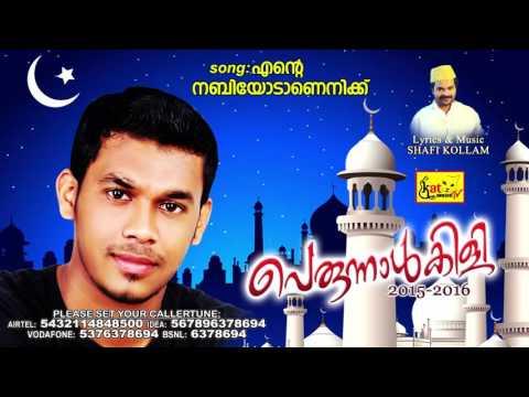 എൻ്റെ നബിയോടാണെനിക്ക്  | Latest Mappila Album | PERUNNALKILI | Mappilappattukal | ANSAR CHOLA