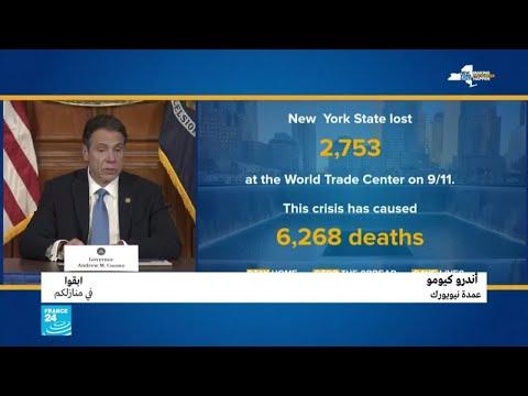 حاكم نيويورك يأمر بتنكيس الأعلام في الولاية حزنا على ضحايا فيروس كورونا  - نشر قبل 4 ساعة