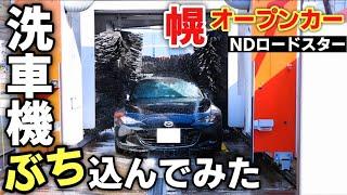【検証】NDロードスター(幌)を洗車機にぶち込んでみた。ホロ 洗車 roadster MX-5 MAZDA マツダ オープンカー