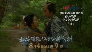 8月4日(火)夜9時放送】 松本清張の短編時代劇を一話完結でドラマ化。今...
