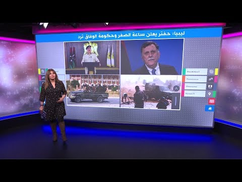 حفتر يعلن ساعة الصفر لدخول طرابلس، والسراج يعتبرها أوهاما  - نشر قبل 3 ساعة