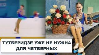 ЧЕТВЕРНОЙ ПРЫЖОК В 10 ЛЕТ БЕЗ ТУТБЕРИДЗЕ