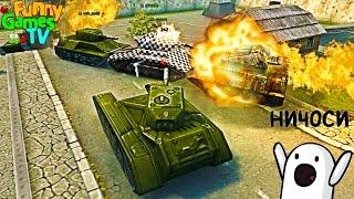ТАНКО МУЛЬТ игра как мультики про танки видео для детей Танки Онлайн(, 2016-11-29T02:00:01.000Z)