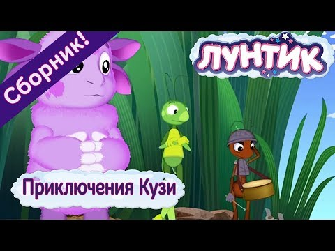 Лунтик ☀️ Приключения Кузи ☀️Сборник мультфильмов