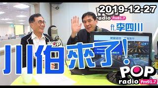 Baixar 2019-12-27【POP撞新聞】黃暐瀚專訪李四川「川伯來了!」