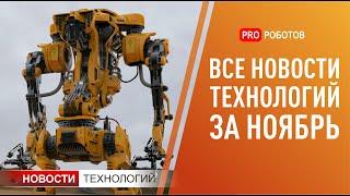 Новейшие роботы и технологии будущего: все новости технологий за ноябрь в одном выпуске!