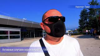 Аэропорт Тиват Черногория 2020