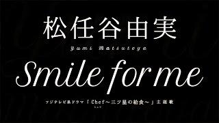 松任谷由実/Smile for me ドラマ「Chef~三ツ星の給食~」主題歌 アル...