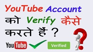 How to Verify Your YouTube Account? [Hindi/Urdu]