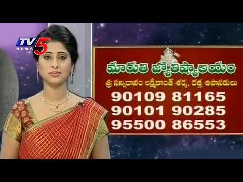 Sri Maruthi Jyothishyalayam | Lakshmikant Sharma | 22.02.2017 | TV5 News
