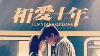 《相爱十年》首发片花   王大治 邓超