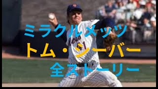 [MLB]ミラクルメッツトム・シーバー全ストーリー