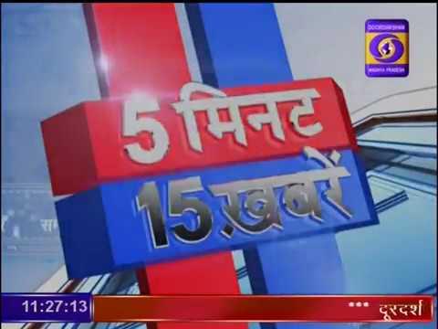 9 JAN 2019 । 5 मिनट 15 खबरें । DD NEWS MP