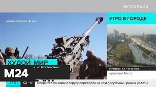 Актуальные новости мира за 10 марта - Москва 24