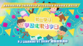 Publication Date: 2018-03-24 | Video Title: 循道衛理聯合教會亞斯理衛理小學P.1 Learning by