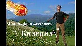 Ужанський парк (Закарпаття),метеорит