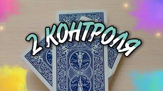 КОНТРОЛИ КАРТЫ НА ВВЕРХ КОЛОДЫ / ОБУЧЕНИЕ