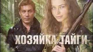 "Боевик ""Хозяйка тайги"" фильм, триллер, детектив"