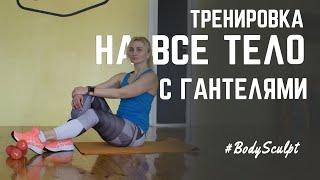 Тренировка с гантелями для девушек на все тело