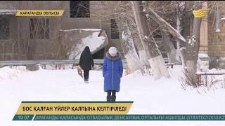 Қарағанды облысында бос қалған үйлер қалпына келтіріле бастады