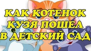 Аудио рассказ Как котенок Кузя пошел в детский сад. Слушать сказки. Сказки онлайн