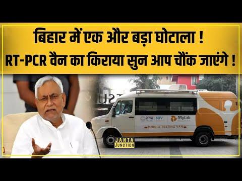 Bihar में RT-PCR टेस्टिंग के नाम पर बड़ा घोटाला! Nitish Ji ने ठेका भी ब्लैकलिस्टेड कंपनी को दिया