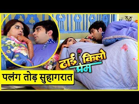 Piyush And Deepika Special PALANG TOD SUHAGRAAT | Dhhai Kilo Prem thumbnail