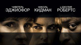 Тайна в их глазах (2015) Трейлер на русском HD.
