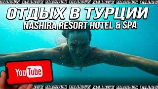 Отдых в Турции Nashira Resort Hotel Aqua Spa Side in Turkey