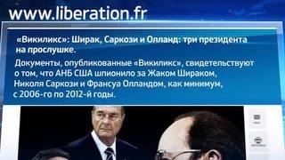 Телефоны Ширака, Саркози и Олланда прослушивались АНБ США(Телефоны Ширака, Саркози и Олланда прослушивались АНБ США Американские спецслужбы в течение нескольких..., 2015-06-24T05:58:04.000Z)