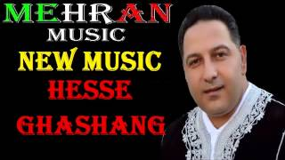 Mehran Music New Song ( Hesse Ghashang )