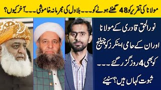 Reason behind  Bilawal's Silence and Noor UL Haq Qadri's Challenge details  by - Siddique Jan