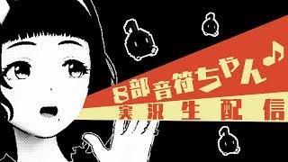 [LIVE] 【発声練習?】休むな!8分音符ちゃん♪実況生配信【目指せ声優?】