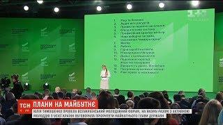 У Києві відбувся Всеукраїнський молодіжний форум за участю Тимошенко