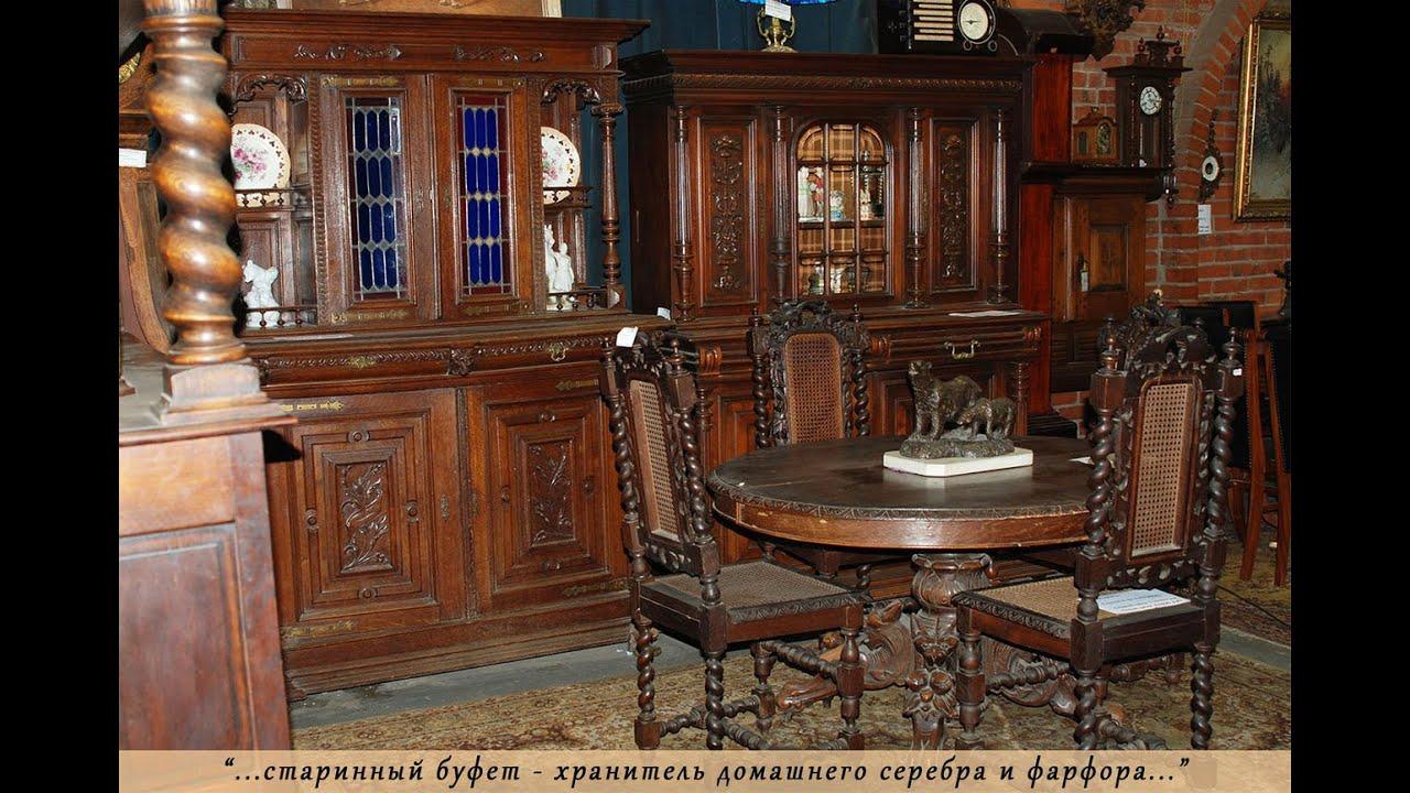 Продажа антикварной мебели на аукционе ay. By. Купить или продать антикварные шкафы, комоды через аукционы беларуси.