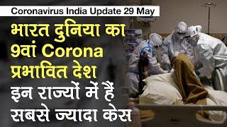 India Coronavirus से प्रभावित 10 देशों की लिस्ट में 9वं स्थान पर पंहुचा - Watch Video