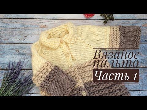 Вязаное пальто спицами для девочки 4 лет