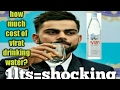 Viral kohli fitness secret.how much cost viral drinking water?