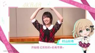 """AKB48 Team 4的村山彩希宣布加盟AKB48正版授权偶像养成手游《AKB48樱桃湾之夏》。这位""""剧场女神""""有什么小秘密透露给经纪人们呢?就让我们透过一个采访小 ..."""