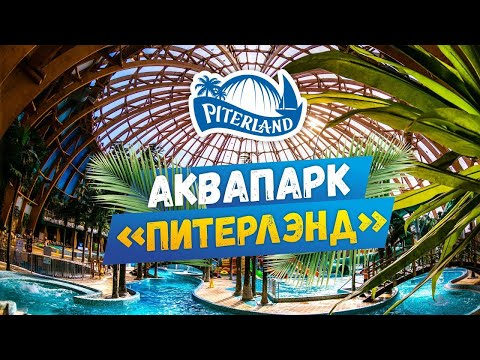 Аквапарк Питерлэнд Санкт-Петербург. Честный отзыв аквапарк СПб