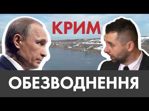 Вода в Крим: Що розповіли кримчани і що мав на увазі 'слуга народу'