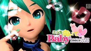 Repeat youtube video [60fps Full] こっち向いてBaby (Look This Way, Baby) - Hatsune Miku 初音ミク Project DIVA English Romaji PDA FT