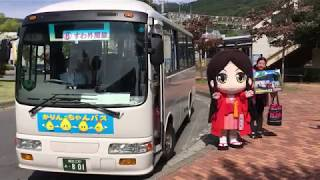 平成29年10月1日から、かりんちゃんバスの新たなダイヤ・路線による運行...