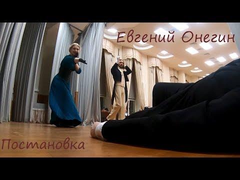 [Евгений Онегин] Балы и дуэль! Постановка по мотивам произведения А.С.Пушкина