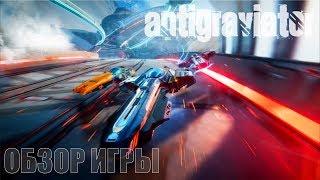 видео Antigraviator обзор