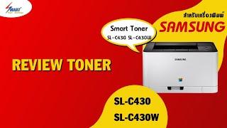smart Toner   Samsung Xpress SL-C430 Samsung Xpress SL-C430W